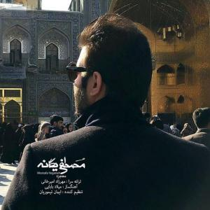 Mostafa Yeganeh – Mojeze
