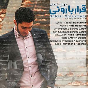 Soheil Soleymani – Gharare Barooni