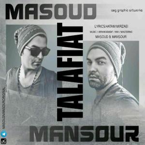Masoud and Mansour – Talafiat