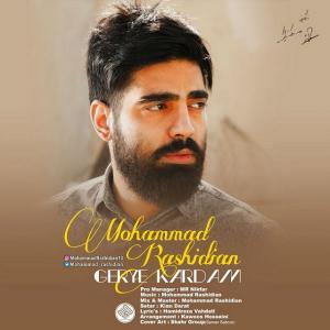 Mohammad Rashidian – Gerye Kardam