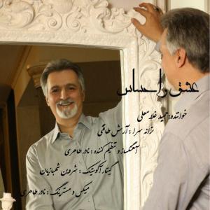 Hamid Gholamali – Eshgh O Ehsas