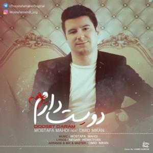 Mostafa Mahdi – Dooset Daram (Ft Omid Nikan)
