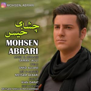 Mohsen Abrari – Cheshmaye Khis