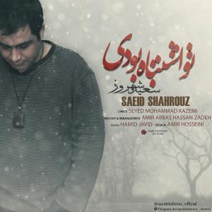 Saeid Shahrouz – To Eshtebah Boodi