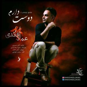 Emad Ghaedi – Dooset Daram