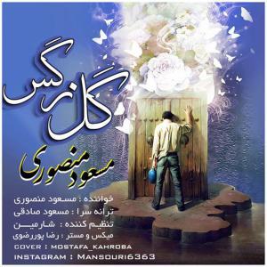 Masoud Mansouri – Gole Narges