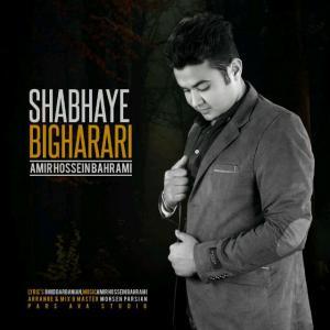 Amirhossein Bahrami – Shabhaye Bigharari