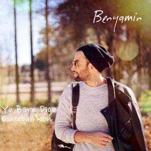 Benyamin Bahadori – Ye Bare Dige Eshtebah Kon