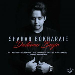 Shahab Bokharaie – Dastamo Begir