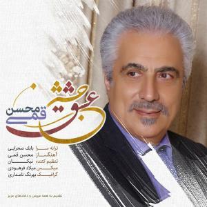 Mohsen Ghomi – Jashne Eshgh