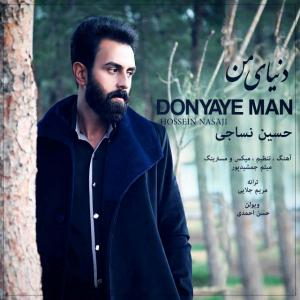 Hossein Nasaji – Donyay Man