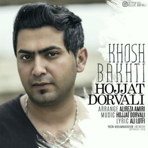 Hojjat Dorvali – Khoshbakhti