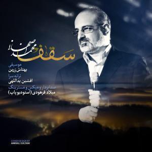 Mohammad Esfahani – Saghf