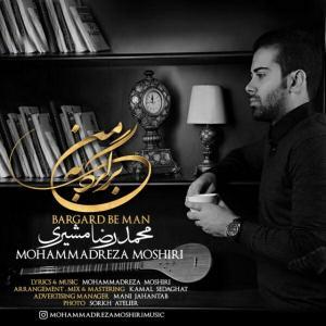Mohammadreza Moshiri – Bargard Be Man