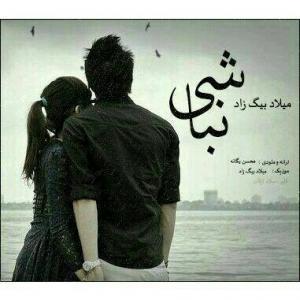 Milad Beygzad – Nabashi (Remix)