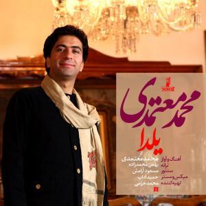 Mohammad Motamedi – Yalda