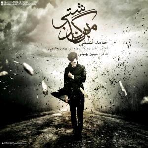 Hamed Latifi – Bar Man Gozashti