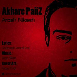 Arash Nikesh – Akhare paiiz