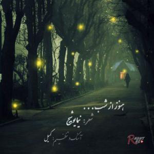 Komeyl – Hanooz Az Shab