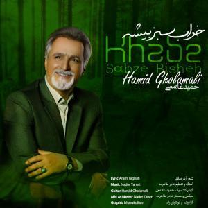 Hamid Gholamali – Khabe Sabze Bisheh