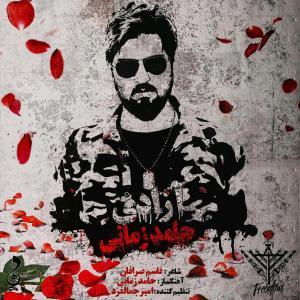 Hamed Zamani – Azadi