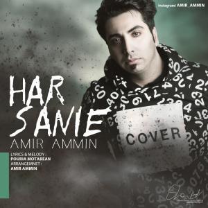 Amir AmMin – Har Sanie