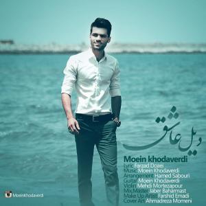 Moein Khodaverdi – Dile Ashegh