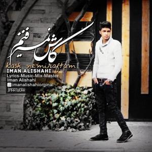 Iman Alishahi – Kash Nemiraftam
