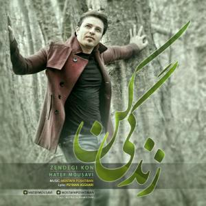 Hatef Mousavi – Zendegi Kon