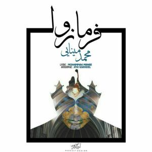 Mohammad Minaei – Farmanrava