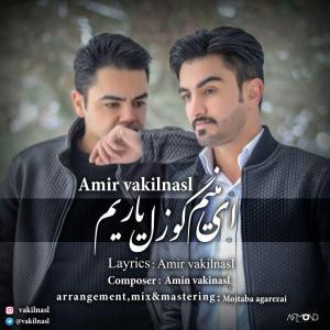 Amir Vakilnasl – Ey Manim Guzal Yarim