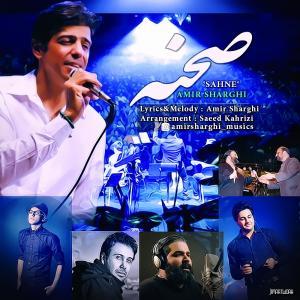 Amir Sharghi – Sahneh
