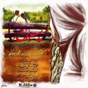 Ghasem Afshar – Cheghad Sookht Delam