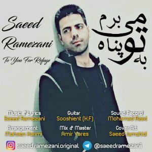 Saeed Ramezani – Be To Panah Mibaram