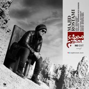 Majid Rostami – Mamnoo Khorouj