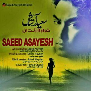 Saeed Asayesh – Farar Az Zendan