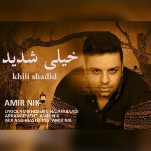 Amir Nik – Kheili Shadid