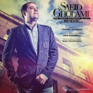 Saeid Gholami – Benevis