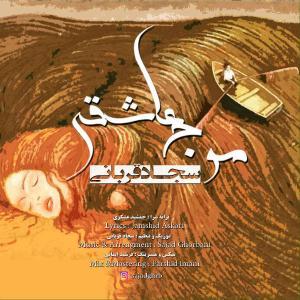 Sajad Ghorbani – Moje Asheghi