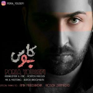 Poria Yousefi – Kaboos