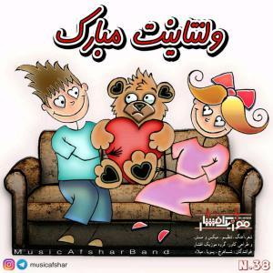 Music Afshar – Valentinet Mobarak
