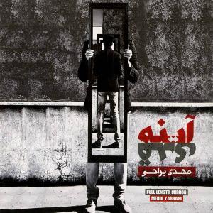 Mehdi Yarrahi – Maghlub