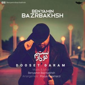 Benyamin Bazrbakhsh – Dooset Daram