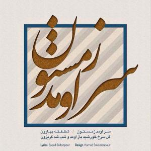 Nima Masiha – Saroumad Zemestoon