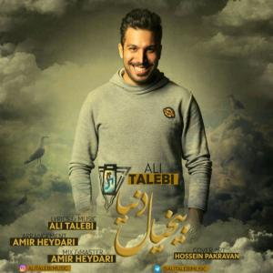 Ali Talebi – Bikhiyal Donya