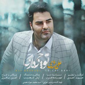 Ali Arshadi – To Chi Dari