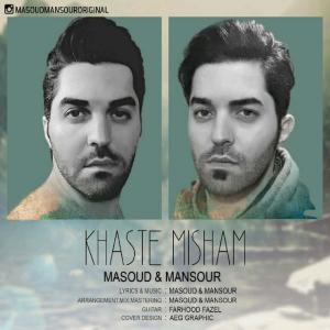 Masoud and Mansour – Khaste Misham