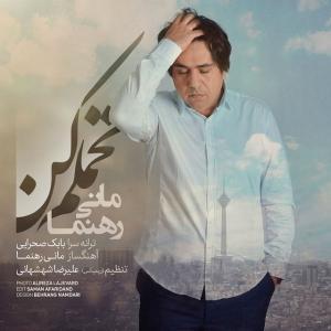 Mani Rahnama – Tahamolam Kon (Remix)