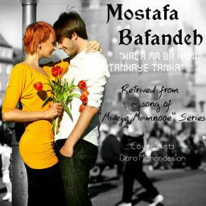 Mostafa Bafandeh – Hala Ma Bahamim Tanhaye Tanha