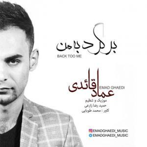 Emad Ghaedi – Bargard Be Man